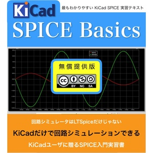 KiCad SPICE Basics 無償提供版