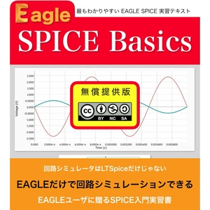 EAGLE SPICE Basics 無償提供版