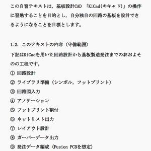 KiCad 5.0入門実習テキスト『KiCad Basics for 5.0』 #マッハ新書