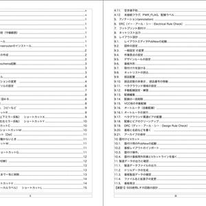 KiCad 5.0 / 5.1 入門実習テキスト『KiCad Basics for 5.x』 #マッハ新書