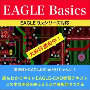 EAGLE-CAD入門実習テキスト『EAGLE Basics for 9.x』 #マッハ新書