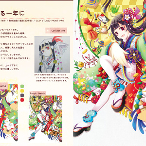 彩 - IRO DORI-【オリジナルイラスト集】
