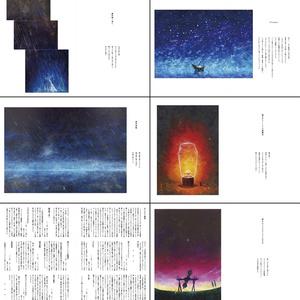 仲山拓人作品選集『プラネタリウム―星に纏わる十の断章―』