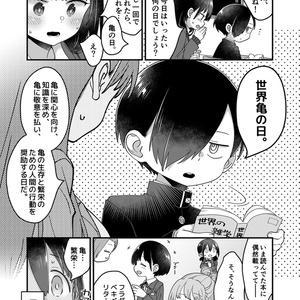 【冊子版】市川クンと山田サン3
