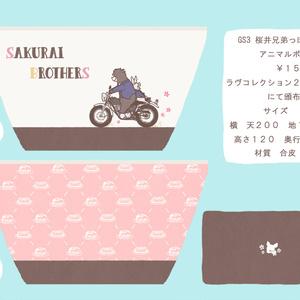 【受注】GS3桜井兄弟っぽいアニマルポーチ【下記の説明文を必ずご覧ください】