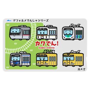 関東地方の鉄道ICカードステッカーその1