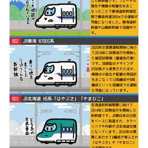 東京をはしる電車2019年版