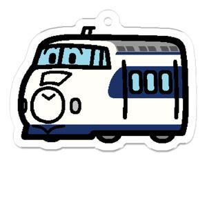 0系新幹線 アクリルキーホルダー
