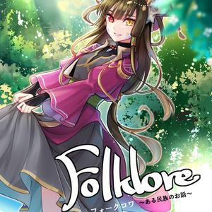 Folklore ~ある民族のお話~