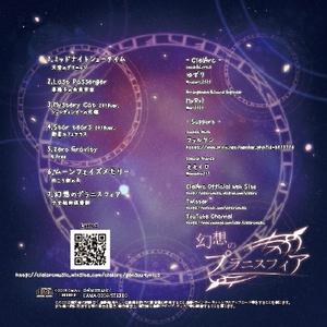 【DL】幻想のプラニスフィア