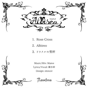 Albireo イラスト 歌詞データ