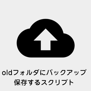 【AfterEffects】oldフォルダにバックアップ保存するスクリプト