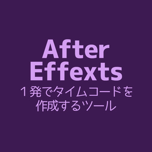 【After Effects】1発でタイムコード作成するスクリプト