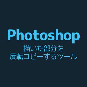 【Photoshop】描いた部分を反転コピーするツール