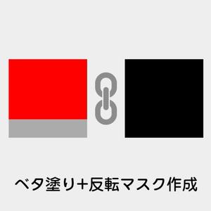 【Photoshop】ベタ塗り+マスク(反転)作成スクリプト