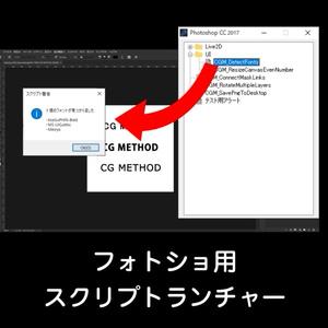 【Photoshop】フォトショ用スクリプトランチャー