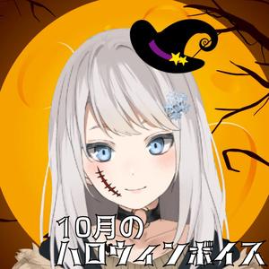 10月のハロウィンボイス 叶華