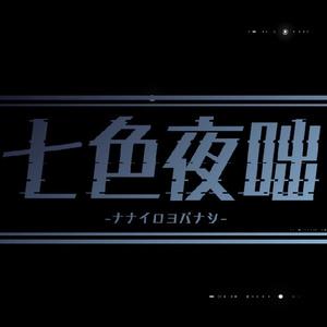【SCSボイスドラマ】七色夜咄 Season1 Ep.0 《無料配布》