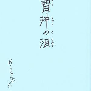 曹沖の泪(そうちゅうのなみだ)