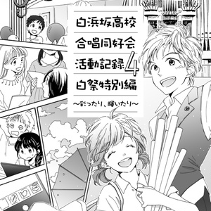 白浜坂高校合唱同好会活動記録 Vol4 白祭特別編~彩ったり 輝いたり~