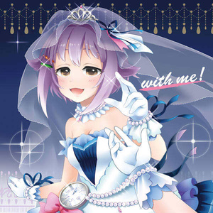 『with me!』 幸子イラスト本