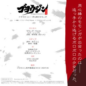 【パッケージ版】ゴヨウジンドラマCD vol.1 用心棒のモモンガ