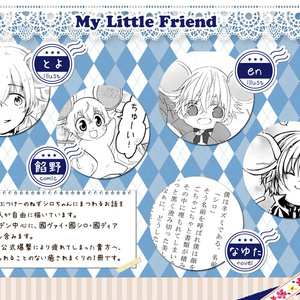「MY LITTLE FRIEND」