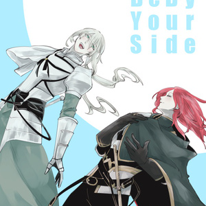 I'll Be By Your Side