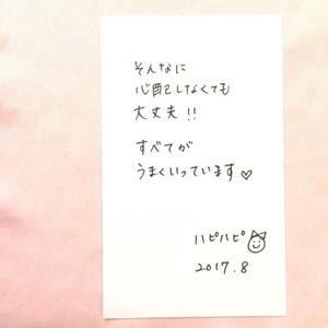 開運おみくじカード(8月)