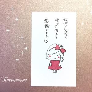 開運おみくじカード(9月)
