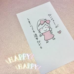 開運ハピ子カード