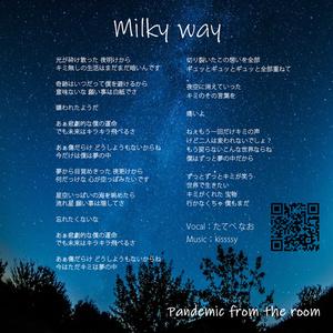 【シングルCD】Milky way
