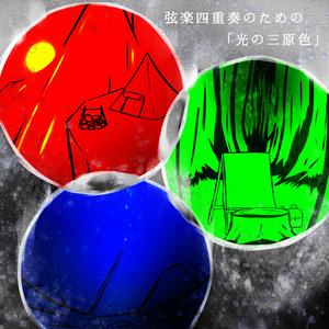弦楽四重奏のための「光の三原色」(CD)