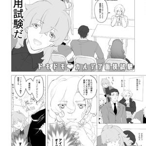 【10/13】新刊サンプル【カルデア本】