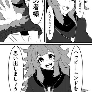 おばけ姫様とハッピーエンド