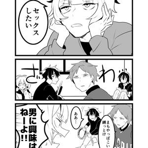 集団少年○○「男子会!!」