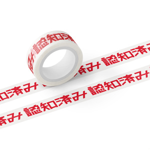 認知済み マスキングテープ