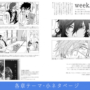 ◆絶版再販◆【みつくり】ボクノメ、キミノオト(学パロ漫画発行記念誌)