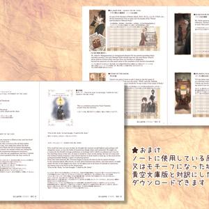 文学モチーフノート『ジキル博士とハイド氏』―対訳PDF付き