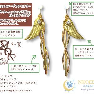 イヤリング/ピアス「ケリュケイオンの耳飾り」