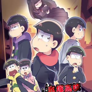 赤塚高校 怪異譚