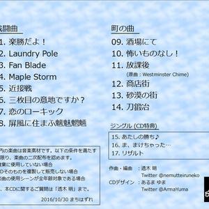 【MP3版】RPG向け音楽素材 - 戦/町