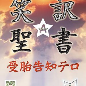 【DL版】笑訳聖書☆A(アルファ)受胎告知テロ