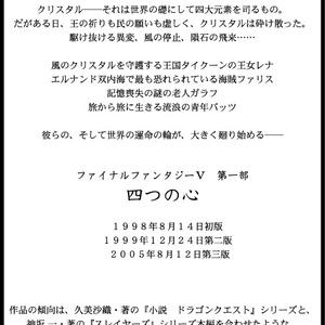 【DL版】第一部 四つの心