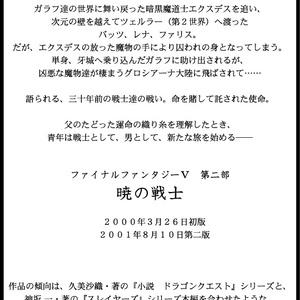 【DL版】第二部 暁の戦士