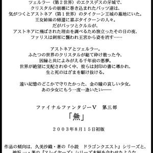 【DL版】第三部 「無」