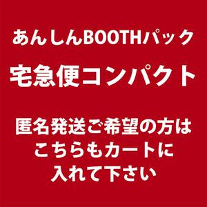【あんしんBOOTHパック】