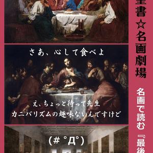 笑訳聖書☆名画劇場ポストカード