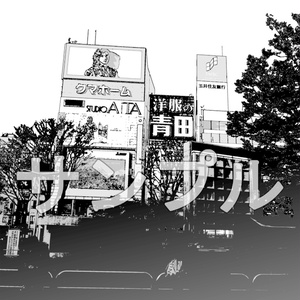 0円!写真加工背景画「新宿東口周辺」サービス品
