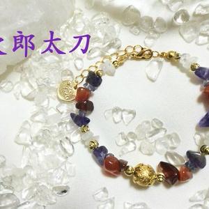 <次郎太刀イメージ> 天然石ブレスレット